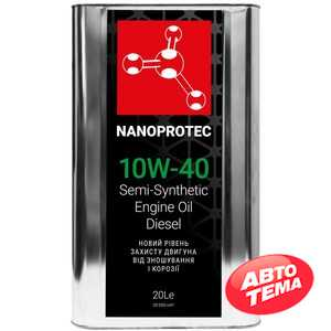 Купить Моторное масло NANOPROTEC Engine Oil Diesel 10W-40 (20л)