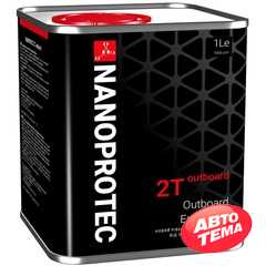 Моторное масло NANOPROTEC 2T Outboard - Интернет магазин резины и автотоваров Autotema.ua