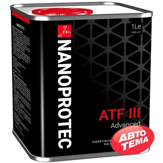 Трансмиссионное масло NANOPROTEC ATF III - Интернет магазин резины и автотоваров Autotema.ua