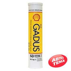 Купить SHELL Gadus S3 V220C 2 (0,4кг)