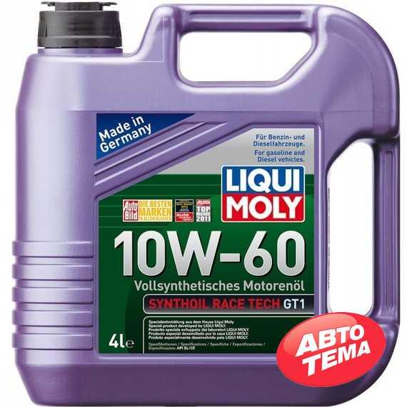 Моторное масло LIQUI MOLY SYNTHOIL RACE TECH GT1 - Интернет магазин резины и автотоваров Autotema.ua