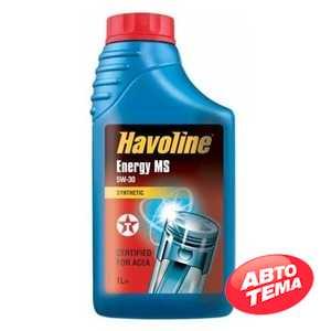 Купить Моторное масло TEXACO Havoline ENERGY MS 5W-30 (1л)