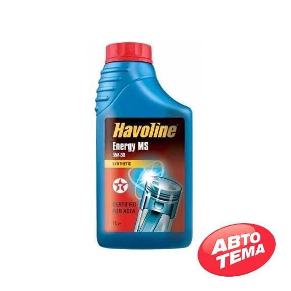 Моторное масло TEXACO Havoline ENERGY MS - Интернет магазин резины и автотоваров Autotema.ua