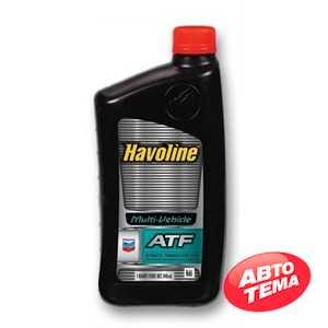 Купить Трансмиссионное масло TEXACO Havoline MULTI-VEHICLE ATF (1л)