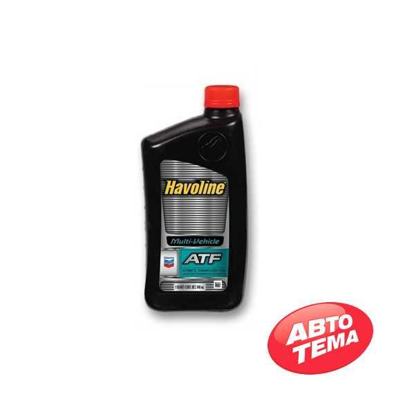 Трансмиссионное масло TEXACO Havoline MULTI-VEHICLE ATF - Интернет магазин резины и автотоваров Autotema.ua
