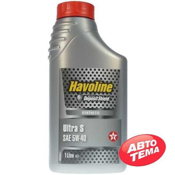 Моторное масло TEXACO Havoline Ultra - Интернет магазин резины и автотоваров Autotema.ua