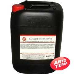 Моторное масло TEXACO URSA Ultra X - Интернет магазин резины и автотоваров Autotema.ua