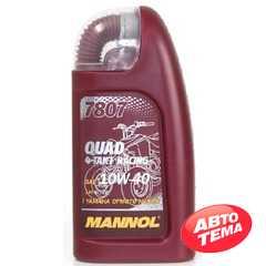 Масло для мотоциклов MANNOL 4-TAKT 7807 Quad Racing - Интернет магазин резины и автотоваров Autotema.ua