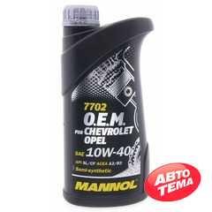 Моторное масло MANNOL O.E.M. 7702 For Chevrolet Opel - Интернет магазин резины и автотоваров Autotema.ua
