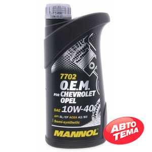 Купить Моторное масло MANNOL O.E.M. 7702 For Chevrolet Opel (1л)
