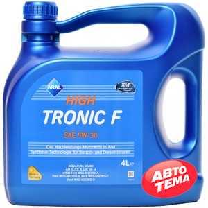 Купить Моторное масло ARAL High Tronic F 5W-30 (4л)