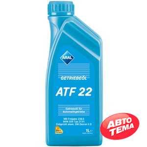 Купить Трансмиссионное масло ARAL Getriebeoel ATF 22 (1л)