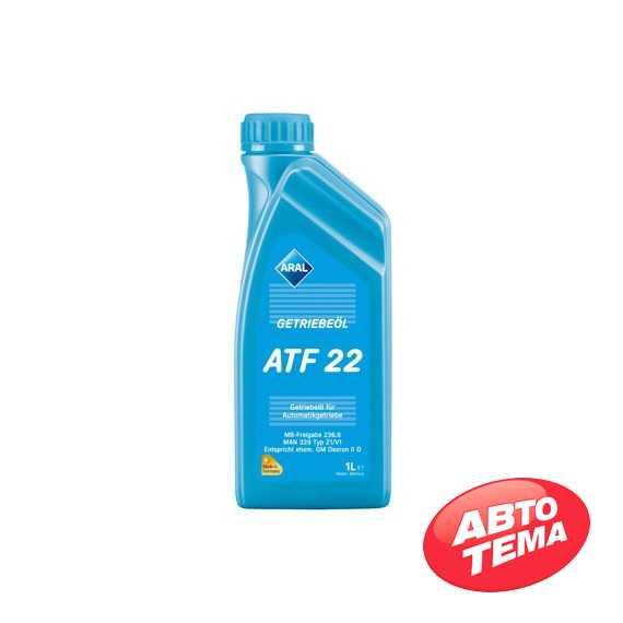 Трансмиссионное масло ARAL Getriebeoel ATF 22 - Интернет магазин резины и автотоваров Autotema.ua