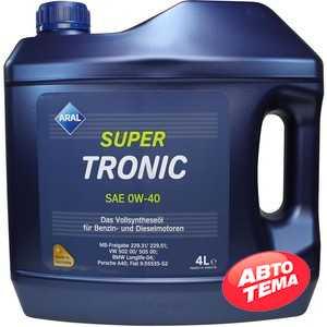 Купить Моторное масло ARAL Super Tronic 0W-40 (4л)