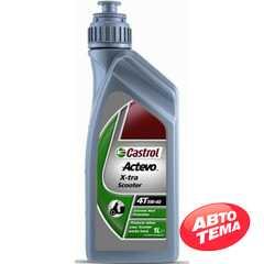 Моторное масло CASTROL Act Evo Scooter 4T - Интернет магазин резины и автотоваров Autotema.ua