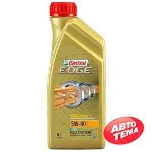 Купить Моторное масло CASTROL Edge Titanium FST 5W-40 C3 (1л)