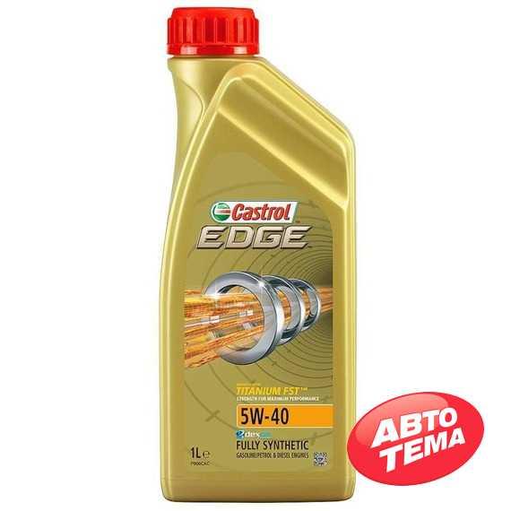 Моторное масло CASTROL Edge Titanium FST - Интернет магазин резины и автотоваров Autotema.ua