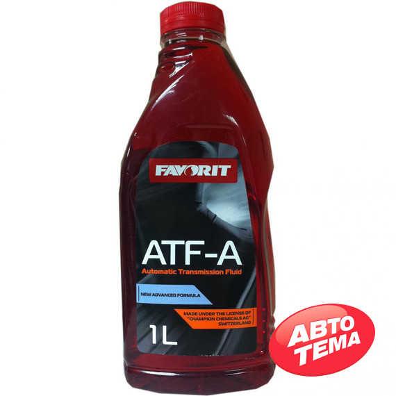Трансмиссионное масло FAVORIT ATF-A - Интернет магазин резины и автотоваров Autotema.ua