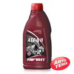 Трансмиссионное масло FAVORIT ATF-DII - Интернет магазин резины и автотоваров Autotema.ua