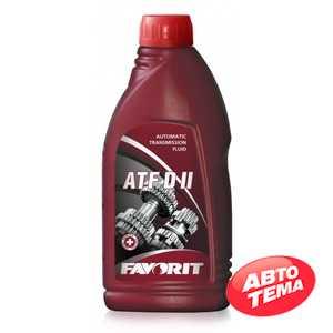 Купить Трансмиссионное масло FAVORIT ATF-DII (1л)