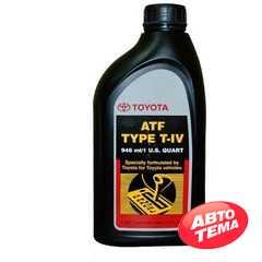 Трансмиссионное масло TOYOTA ATF TYPE T-IV - Интернет магазин резины и автотоваров Autotema.ua