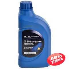 Трансмиссионное масло MOBIS ATF SP-IV - Интернет магазин резины и автотоваров Autotema.ua
