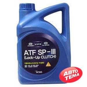 Купить Трансмиссионное масло MOBIS ATF SP-III (4л)