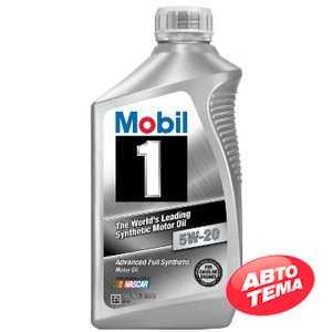 Купить Моторное масло MOBIL 1 Advanced Full Synthetic 5W-20 (0,946 л)