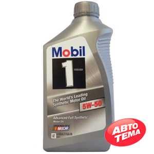 Купить Моторное масло MOBIL 1 Advanced Full Synthetic 5W-50 (0,946 л)