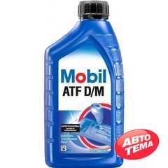 Трансмиссионное масло MOBIL ATF D/M Dex-III - Интернет магазин резины и автотоваров Autotema.ua