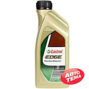 Купить Моторное масло CASTROL EDGE FST Turbo Diesel 5W-40 (1л)