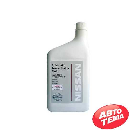 Трансмиссионное масло NISSAN Matic Fluid D - Интернет магазин резины и автотоваров Autotema.ua