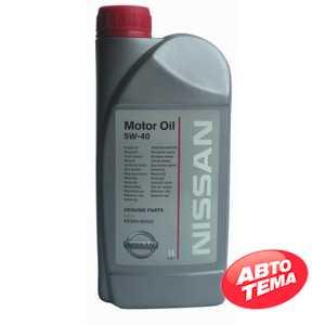 Купить Моторное масло NISSAN Motor Oil 5W-40 (1л)