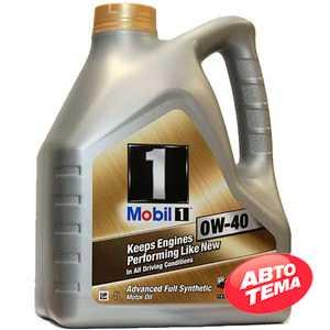 Купить Моторное масло MOBIL 1 0W-40 (4л)