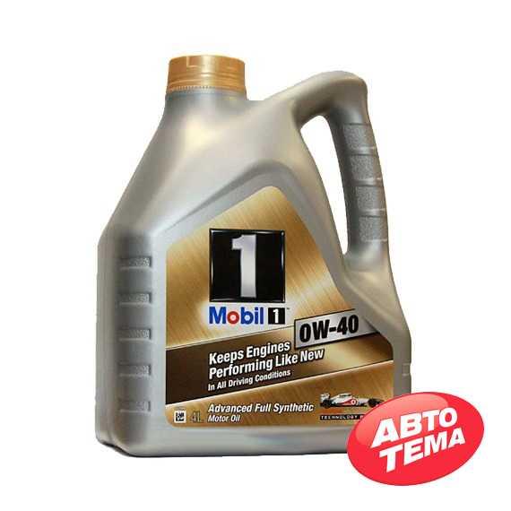 Моторное масло MOBIL 1 0W-40 - Интернет магазин резины и автотоваров Autotema.ua