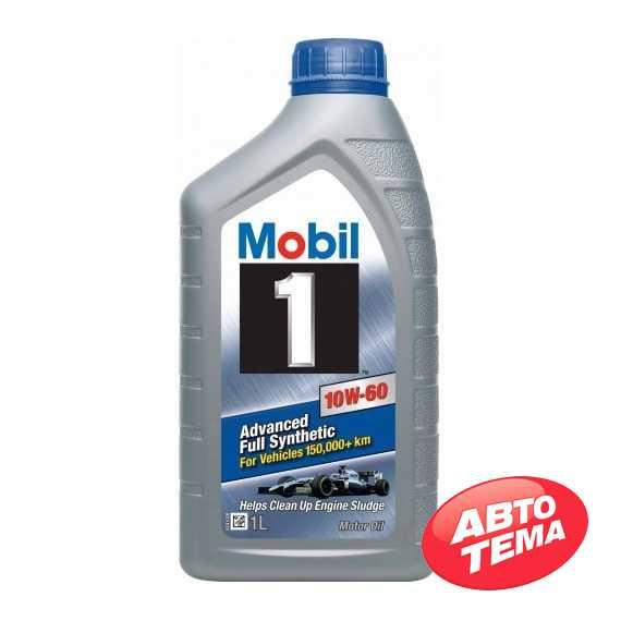 Моторное масло MOBIL 1 10W-60 - Интернет магазин резины и автотоваров Autotema.ua