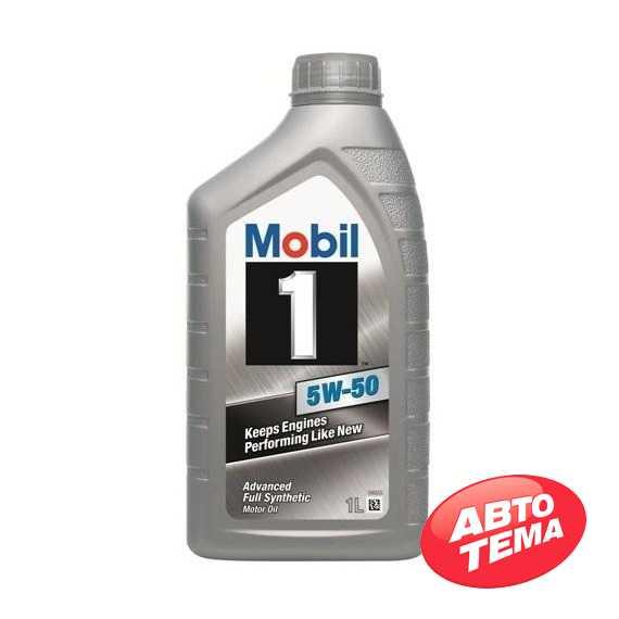 Моторное масло MOBIL 1 5W-50 - Интернет магазин резины и автотоваров Autotema.ua