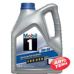 Купить Моторное масло MOBIL 1 5W-50 (4л)