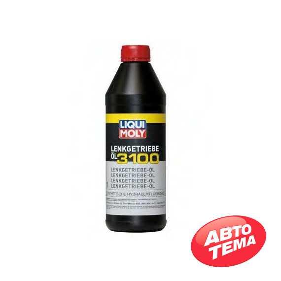 Гидравлическое масло LIQUI MOLY Lenkgetriebe-Oil 3100 - Интернет магазин резины и автотоваров Autotema.ua