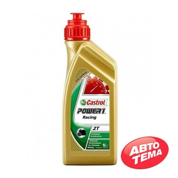 Моторное масло CASTROL POWER 1 Racing 2T - Интернет магазин резины и автотоваров Autotema.ua