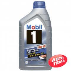 Моторное масло MOBIL 1 FS x1 - Интернет магазин резины и автотоваров Autotema.ua