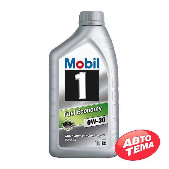 Моторное масло MOBIL 1 Fuel Economy - Интернет магазин резины и автотоваров Autotema.ua