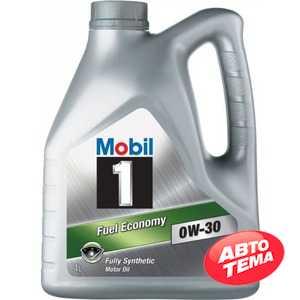 Купить Моторное масло MOBIL 1 Fuel Economy 0W-30 (4л)