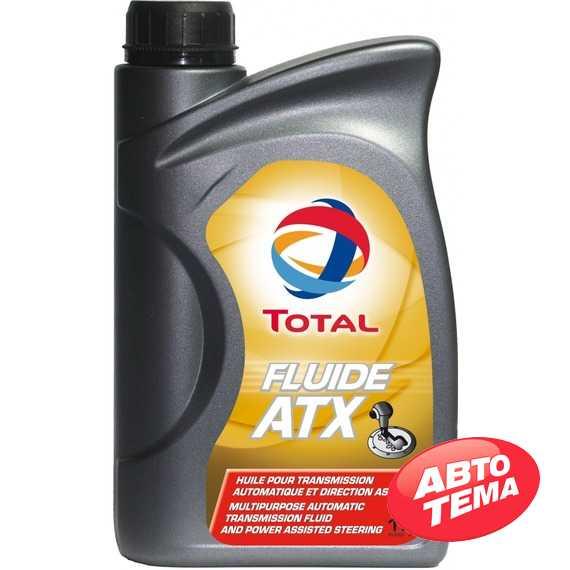 Трансмиссионное масло TOTAL Fluide ATX - Интернет магазин резины и автотоваров Autotema.ua
