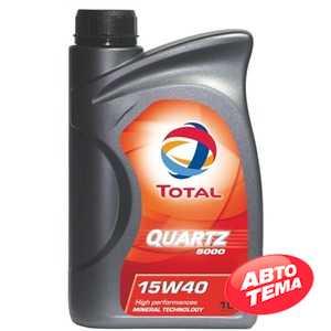 Купить Моторное масло TOTAL QUARTZ 5000 15W-40 (1л)