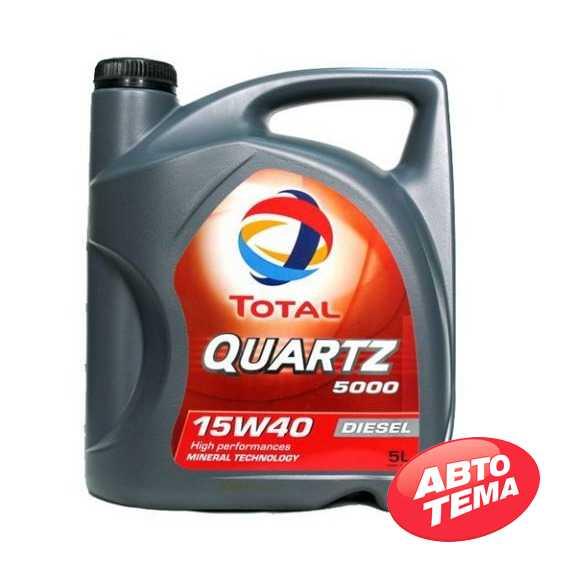 Моторное масло TOTAL QUARTZ 5000 - Интернет магазин резины и автотоваров Autotema.ua