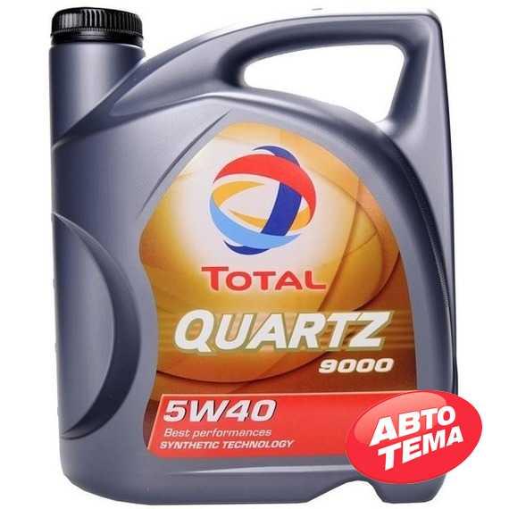 Моторное масло TOTAL QUARTZ 9000 - Интернет магазин резины и автотоваров Autotema.ua