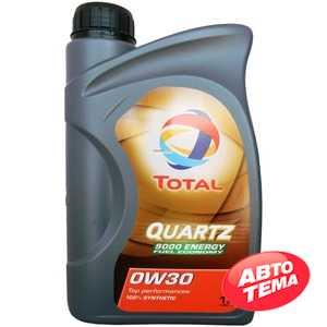Купить Моторное масло TOTAL QUARTZ Energy 9000 0W-30 (1л)