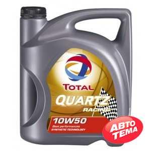 Купить Моторное масло TOTAL QUARTZ Racing 10W-50 (5л)
