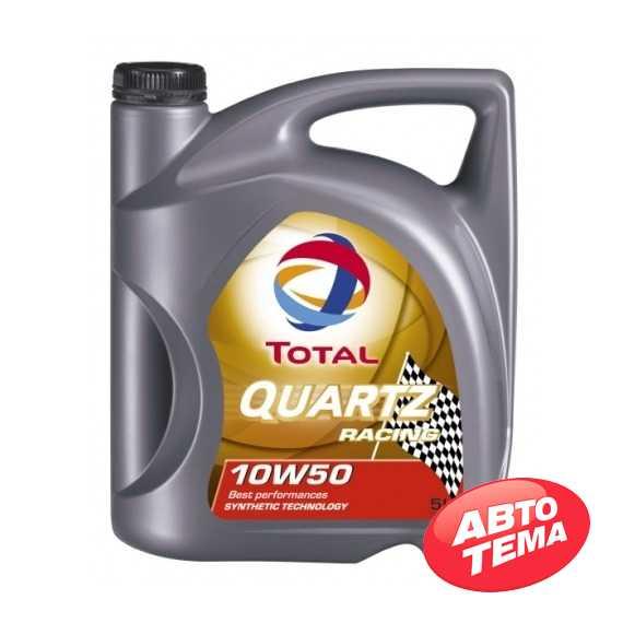Моторное масло TOTAL QUARTZ RACING - Интернет магазин резины и автотоваров Autotema.ua